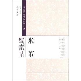 米芾蜀素帖艺美联 编