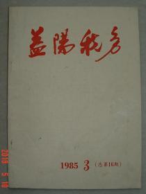 益阳税务    杂志   1985年   第三期   益阳   税务