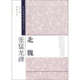 北魏张猛龙碑艺美联 编