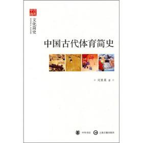 文史中国·文化简史:中国古代体育简史