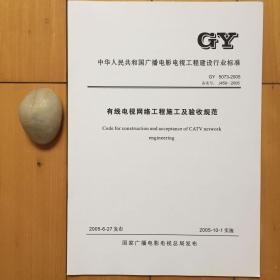 gy5073-2005有线电视网络工程施工及验收规范