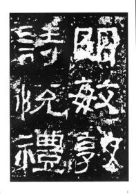 历代碑帖法书选:汉西狭颂