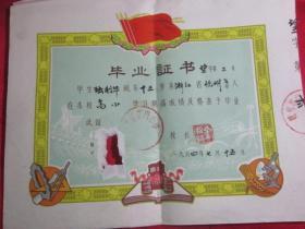 1964年杭州望江门小学毕业证书