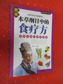 本草纲目中的食疗方  图说国学养生(第一辑)