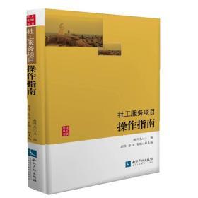 【二手包邮】社工服务项目操作指南 赵仲杰 知识产权出版社