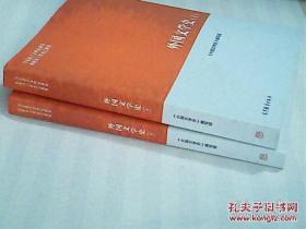 外国文学史(上下)      Y