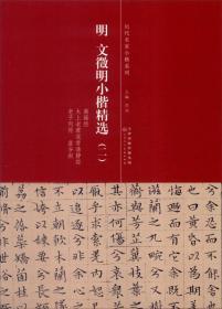 文征明小楷精选 洪亮 编  9787530570487 天津人民美术出版社