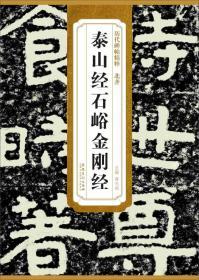 历代碑帖精粹·北齐:泰山经石峪金刚经