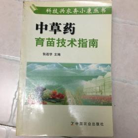 中草药育苗技术指南——科技兴农奔小康丛书