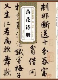 历代碑帖精粹:落花诗册