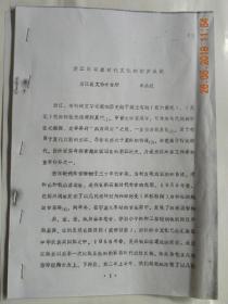 浙江新石器时代文化的初步认识