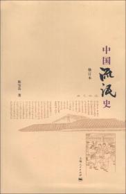 中国流氓史(修订本)