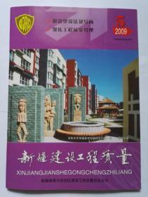 《新疆建设工程质量》(双月刊)2009年第5期(总第89期)、2009年第6期(总第90期)、2010年第5期(总第95期)