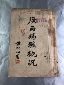孤本 《廣西錫礦概況》 (民國24年 初版初印)