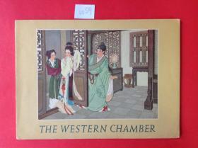 1958 西厢记 (英文)外文连环画