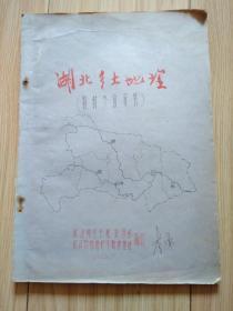 湖北乡土地理(教学参考资料)1959年5月初版 油印本 多图  见书影及描述