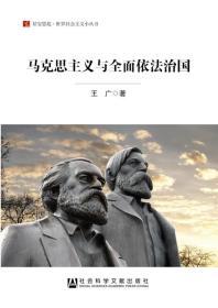 马克思主义与全面依法治国
