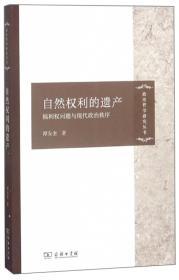 自然权利的遗产:福利权问题与现代政治秩序/政治哲学研究丛书