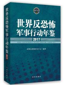 世界反恐怖军事行动年鉴2017