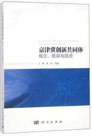 京津冀创新共同体:概念、框架与路径