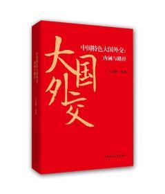 中国特色大国外交:内涵与路径