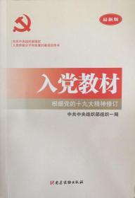 入党教材:根据党的十九大精神修订(最新版)