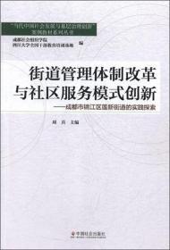 街道管理体制改革与社区服务模式创新:成都市锦江区莲新街道的实践探索