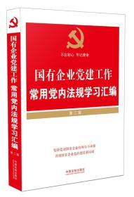 国有企业党建工作常用党内法规学习汇编(第二版 根据十九大新党章全新增订)