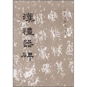 历代碑帖法书选:汉礼器碑