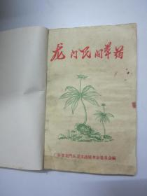 龙门民间草药.