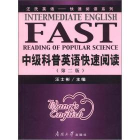 汪氏英语·快速阅读系列:中级科普英语快速阅读(第2版)