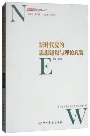 新时代党的思想建设与理论武装/新时代党的建设丛书