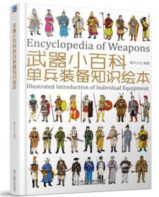 武器小百科:单兵装备知识绘本