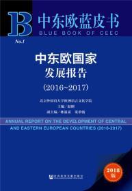 中东欧蓝皮书:中东欧国家发展报告(2016—2017)
