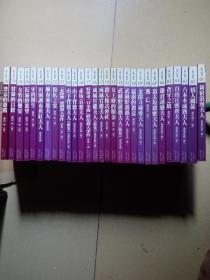 土曜日剧场系列小说(1—30缺第27本)29本合售(有3本外表碰伤如图请看图)