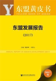 东盟黄皮书:东盟发展报告(2017) [ANNUAL REPORT OF ASEANS DEVELOPMENT (2017) ]