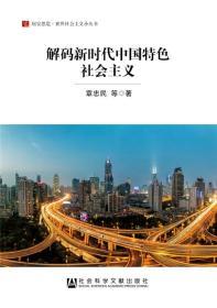 解码新时代中国特色社会主义