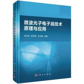 微波光子电子战技术原理与应用