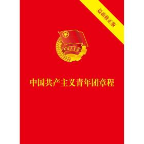 中国共产主义青年团章程(最新修正版 64开) 2018年7月版