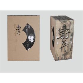 恽寿平全集(1-4卷)