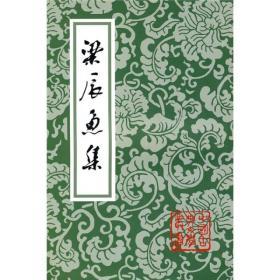 中国古典文学基本丛书:梁辰鱼集