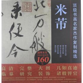 顶级书画名家杰作复制精选:米芾(5幅)