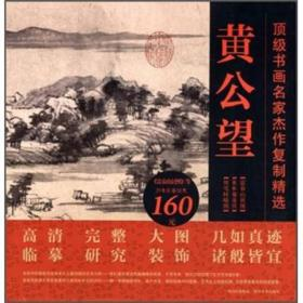 顶级书画名家杰作复制精选:黄公望(3幅)
