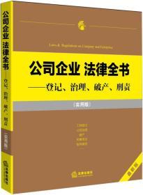 公司企业 法律全书:登记、治理、破产、刑责(实用版)