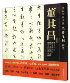顶级书画名家杰作复制精选:董其昌(第2辑)