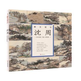 醉美册页·沈周:东庄图册 马嵬八景图册