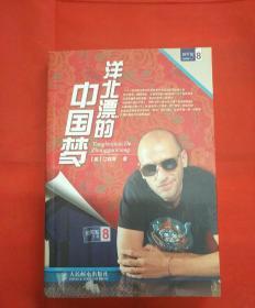 洋北漂的中国梦