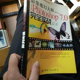 影像魔幻大师中文版Photoshop 7.0完全实战