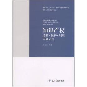 海南大学民商法文丛:知识产权培育·保护·利用问题研究