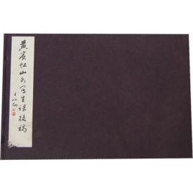 黄宾虹山水写生课徒稿(全2册)